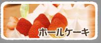 ホールケーキボタン