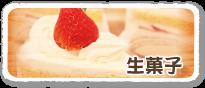 生菓子ボタン