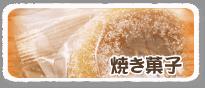 焼き菓子ボタン