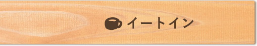 イートイン